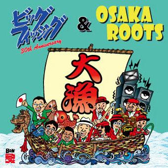 ビッグフィッシング&OSAKA ROOTS 大漁