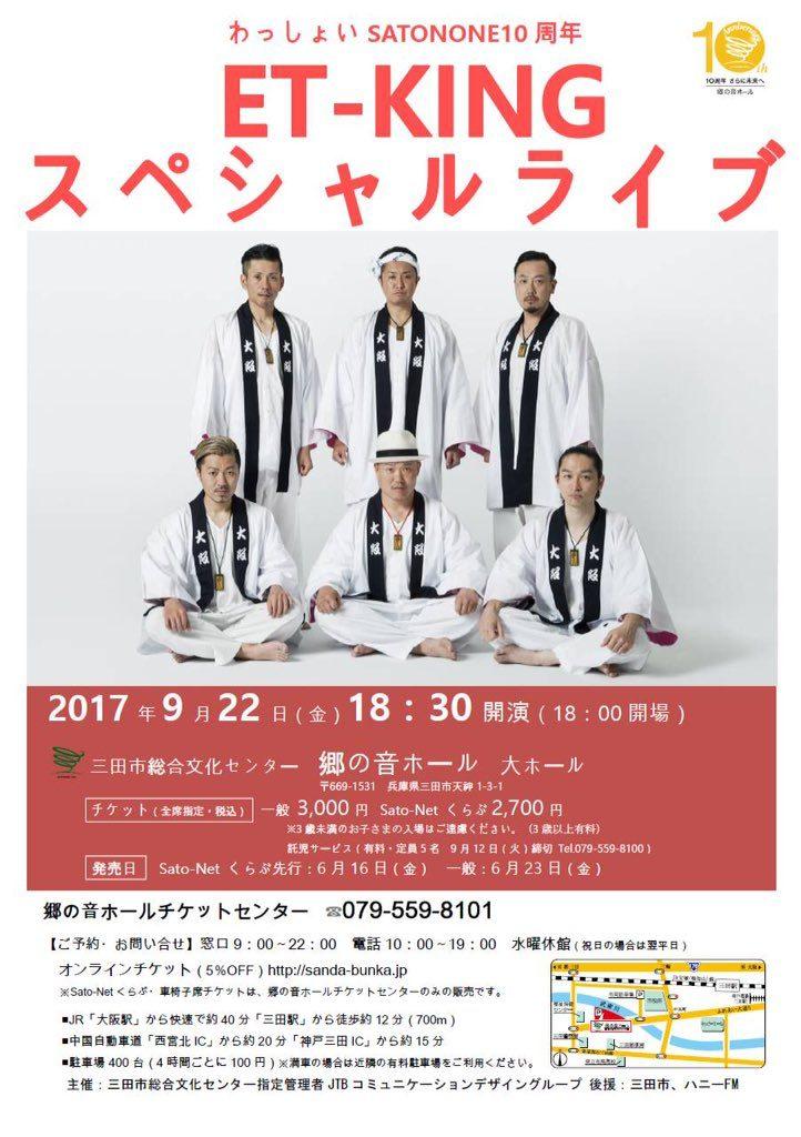 ET-KINGスペシャルライブ三田郷の音ホール