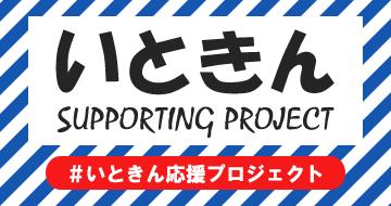 いときんサポートプロジェクト