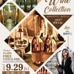 スロバキアワインコレクション2017出演